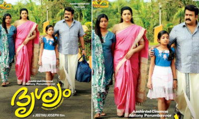 #7YearsOfIHDrishyam: Fans Celebrate The Success Of Mohanlal's Epic Malayalam Thriller, Eagerly Wait For An Update On Drishyam 2