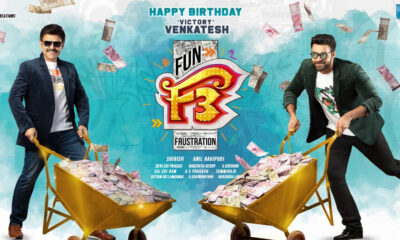 #F3: Daggubati Venkatesh And Varun Tej Team Up Once Again For A Comedy Drama! (View Poster)