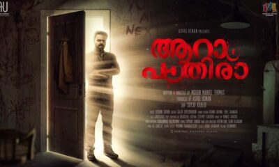 Aaraam Pathiraa: Kunchacko Boban Confirms About Anjaam Pathira Sequel! All You Need To Know About The Upcoming Malayalam Film